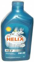 Моторное масло Shell Helix HX7 5W-30 1л.