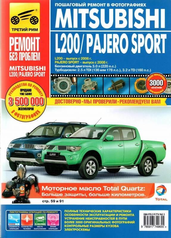 книга по ремонту автомобиля митсубиси паджеро спорт